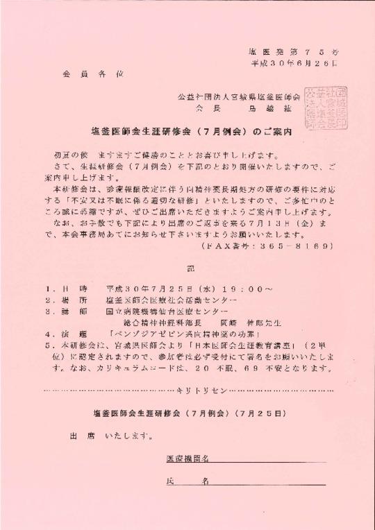 生涯研修会(H30.7月例会)