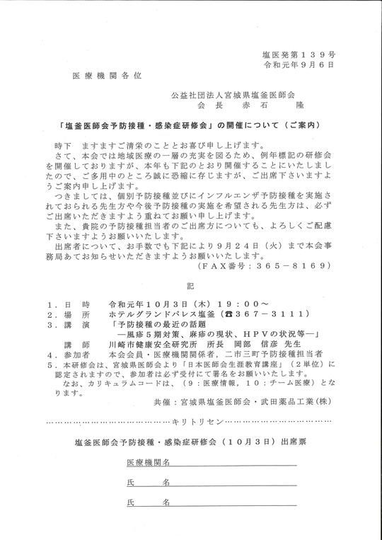 塩釜医師会予防接種・感染症研修会の開催について