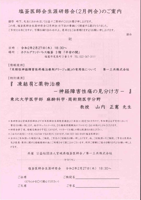 塩釜医師会生涯研修会(2月例会)
