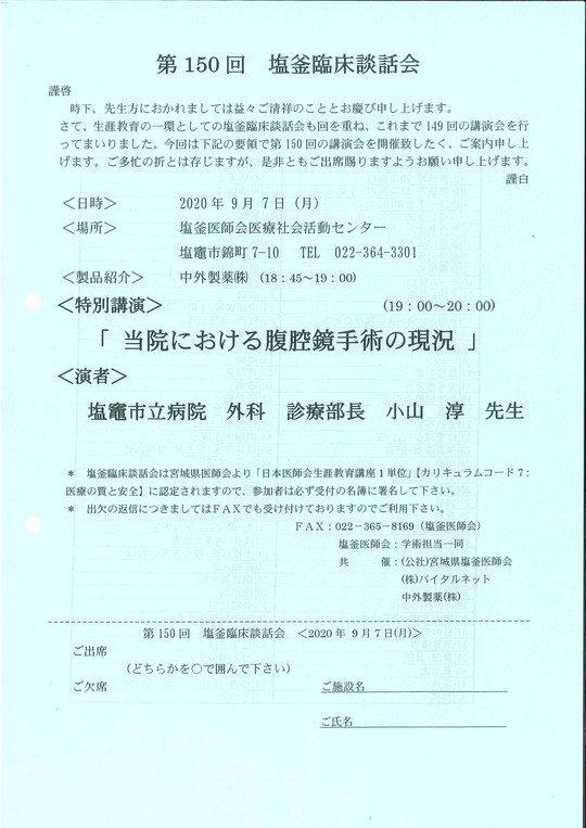 塩釜医師会生涯研修会(第150回塩釜臨床談話会)