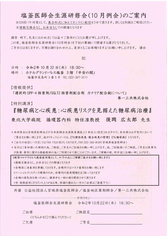 塩釜医師会生涯研修会(10月例会)のご案内