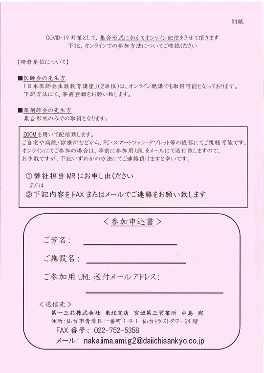 塩釜医師会生涯研修会(10月例会)のご案内 2ページ