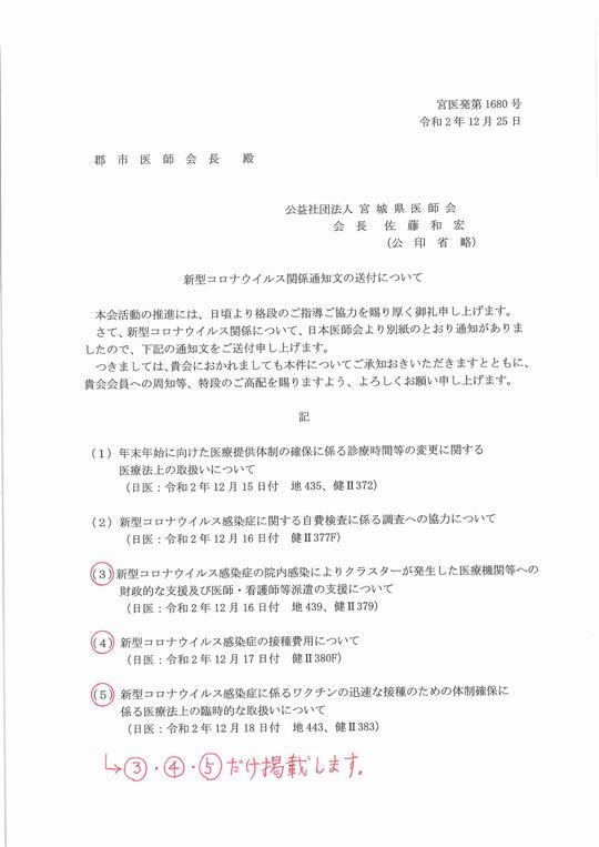 コロナウイルス関係通知文書