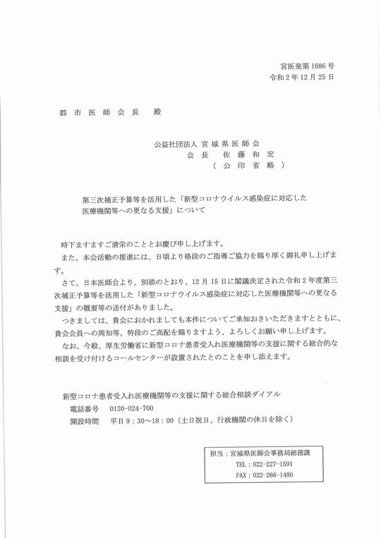 コロナ感染症に対応した更なる支援文書